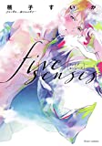five senses【電子特典付き】 (フルールコミックス)
