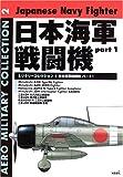 日本海軍戦闘機 part.1 (AERO MILITARY COLLECTION 2)