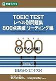 TOEIC TESTレベル別問題集800点突破 リーディング編 (東進ブックス―レベル別問題集シリーズ)