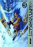 小説 ドラゴンクエスト6―幻の大地〈3〉