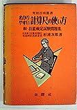 わかりやすい計算尺の使い方 (1957年) (実用百科選書)