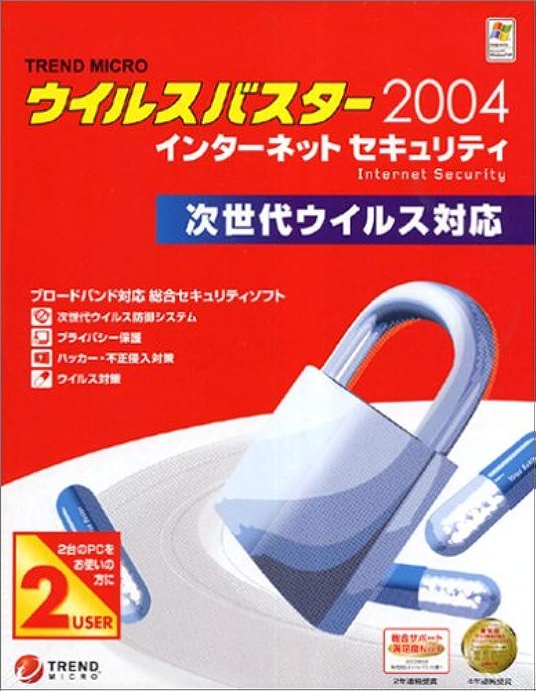 破壊的な不利そっとウイルスバスター 2004 インターネットセキュリティ 2ユーザパック