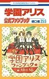 学園アリス 25.5 公式ファンブック (花とゆめCOMICS)
