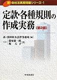 定款・各種規則の作成実務 (新・会社法実務問題シリーズ)