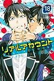 リアルアカウント(18) (週刊少年マガジンコミックス)