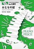 ピアノピースPP1363 おとなの掟 / Doughnuts Hole (ピアノソロ・ピアノ&...
