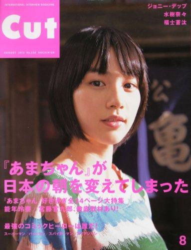 Cut (カット) 2013年 08月号 [雑誌]の詳細を見る