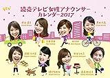 読売テレビ女性アナウンサー 2017年 カレンダー 卓上 B6