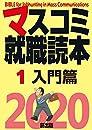 マスコミ就職読本2020 第1巻 入門篇