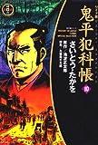 鬼平犯科帳 10巻 (SPコミックス)
