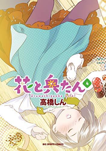 花と奥たん(4) (ビッグコミックススペシャル)