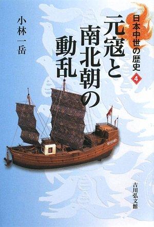 元寇と南北朝の動乱 (日本中世の歴史4)