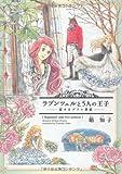 ラプンツェルと5人の王子~恋するグリム童話~ / 箱 知子 のシリーズ情報を見る