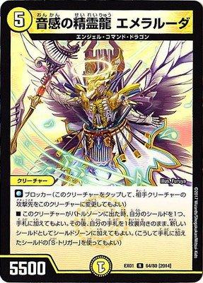 デュエルマスターズDMEX-01/ゴールデン・ベスト/DMEX-01/64/R/[2014]音感の精霊龍 エメラルーダ