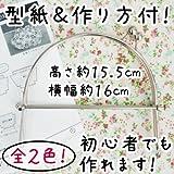【INAZUMA】 がま口パーティーバッグ制作用シンプルでお洒落なベンリーBK-1052#S(シルバー)