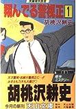 翔んでる警視正〈1〉 (天山文庫)
