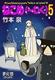 ねこめ(~わく) 5 (夢幻燈コミックス) 画像