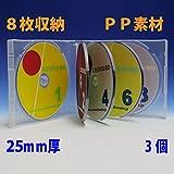 割れにくいPP素材/PP25mm厚/マルチ CDケース 8枚収納 スーパークリア 3個