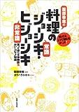 服部幸應の料理のジョーシキ・ヒジョーシキ―知ってるようで知らなかった!