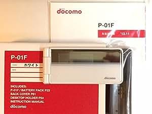 docomo P-01F [ホワイト]