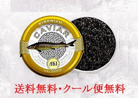 アキ シベリアン キャビア 50g(瓶入り)