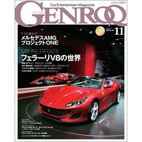 GENROQ (ゲンロク) 2017年 11月号 [雑誌]
