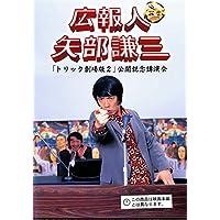 広報人 矢部謙三 トリック劇場版 2 公開記念講演会
