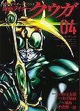 仮面ライダークウガ(4) (ヒーローズコミックス)