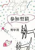 参加型猫 (角川文庫)