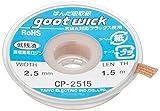 goot 吸取線幅2.5mm長1.5m CP2515