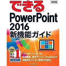 【無料】できるPowerPoint 2016 新機能ガイド (ダイジェスト版)|ダウンロード版