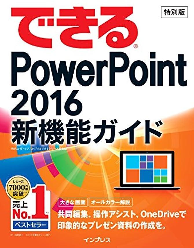 起こる上に趣味【無料】できるPowerPoint 2016 新機能ガイド (ダイジェスト版)|ダウンロード版