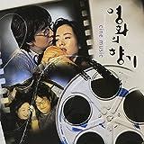 cine music 映画の香り~韓国映画オリジナル主題歌集~(韓国盤)