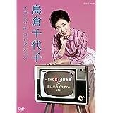 島倉千代子 メモリアルコレクション ~NHK紅白歌合戦&思い出のメロディー etc.~ [DVD]