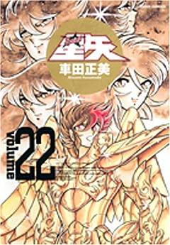 聖闘士星矢 完全版の最新刊