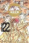 聖闘士星矢 完全版 第22巻