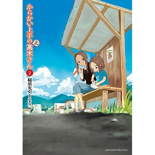 からかい上手の(元)高木さん 2 (ゲッサン少年サンデーコミックス)