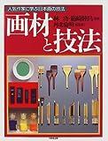 画材と技法 (人気作家に学ぶ日本画の技法)