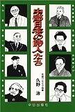 中部日本の詩人たち