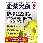 企業実務 2017年9月号 (2017-08-25) [雑誌]