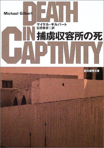 捕虜収容所の死 (創元推理文庫)