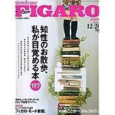madame FIGARO japon (フィガロ ジャポン) 2006年 12/20号 [雑誌]