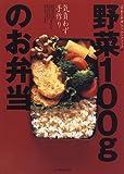 野菜100gのお弁当―気負わず手作り (「栄養と料理」クッキングブック)
