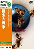 あの頃映画 「昆虫大戦争」 [DVD] 画像