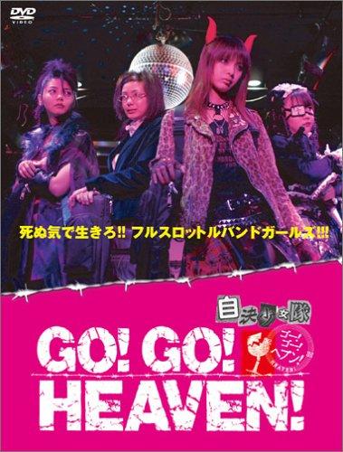 GO!GO!HEAVEN!自決少女隊DVDボックス