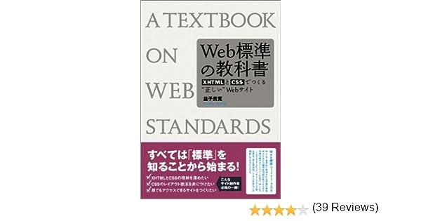 Web標準の教科書 | 益子 貴寛 |...