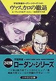 ヴァスカロの撤退―宇宙英雄ローダン・シリーズ〈249〉 (ハヤカワ文庫SF)