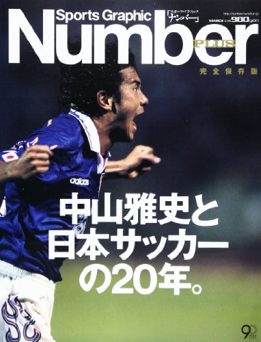 Sports Graphic Number PLUS 完全保存版 中山雅史と日本サッカーの20年