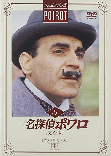 名探偵ポワロ[完全版]Vol.5 [DVD]の詳細を見る