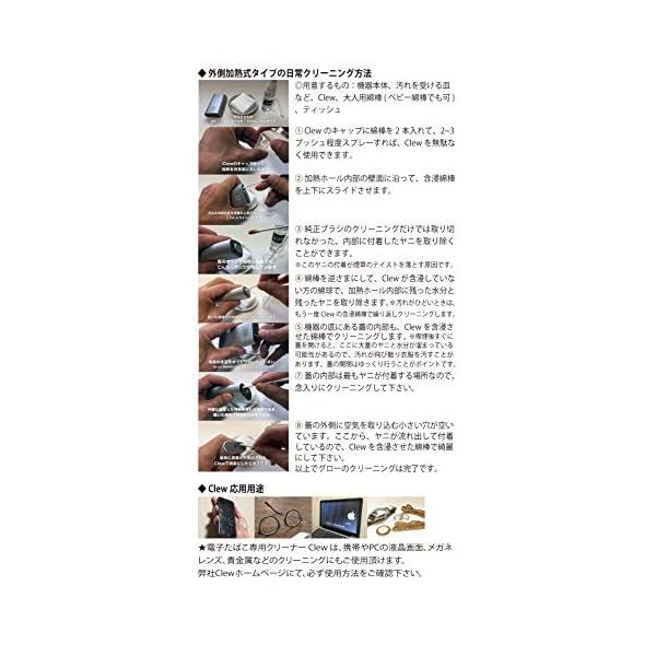 電子タバコ専用クリーナー Clew (クリュー...の紹介画像3